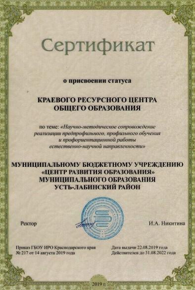 Сертификат Усть-Лабинск